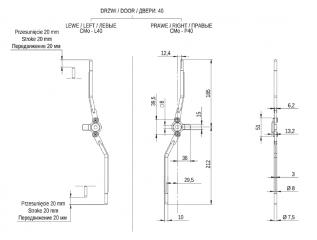 Тяга с вращательным механизмом Cmo-P, L40