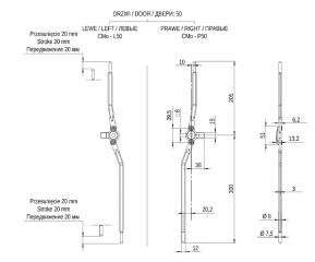 Тяга с вращательным механизмом Cmo-P, L80